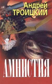 Обложка книги  - Амнистия