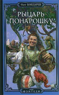 Обложка книги  - Рыцарь понарошку