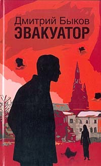 Обложка книги  - Эвакуатор