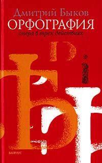 Обложка книги  - Орфография