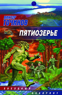 Обложка книги  - Пятиозерье