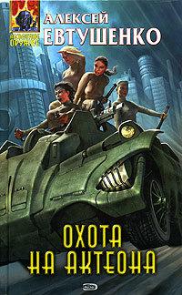 Обложка книги  - Охота на Актеона