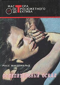 Обложка книги  - Ослепительный оскал