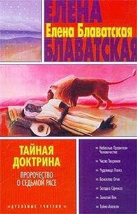 Обложка книги  - Тайная доктрина. Том III