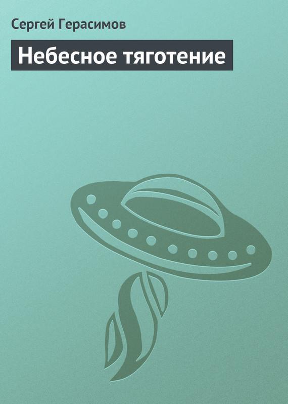 Обложка книги  - Небесное тяготение