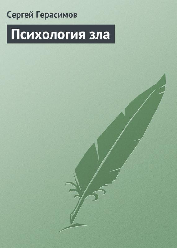 Обложка книги  - Психология зла