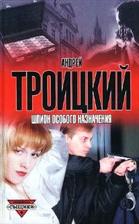 Обложка книги  - Знак шпиона