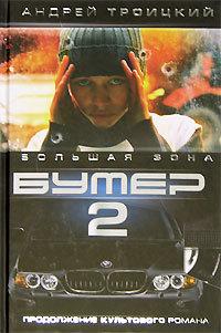 Обложка книги  - Бумер-2: Большая зона