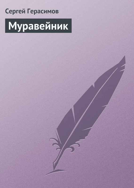 Обложка книги  - Муравейник