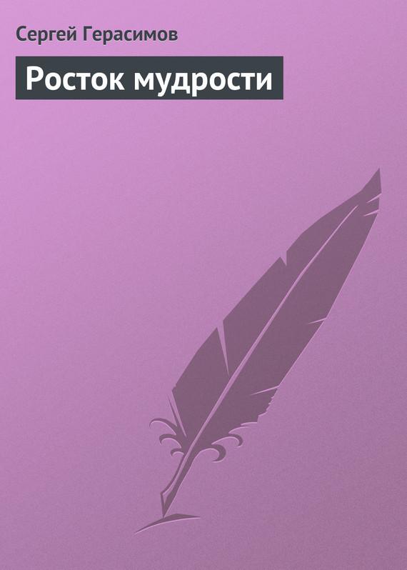 Обложка книги  - Росток мудрости