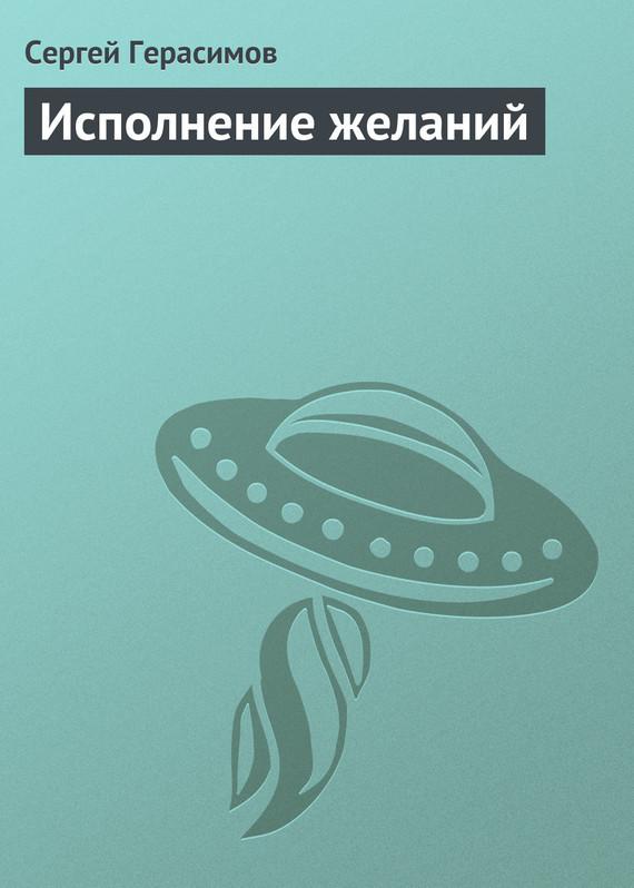 Обложка книги  - Исполнение желаний
