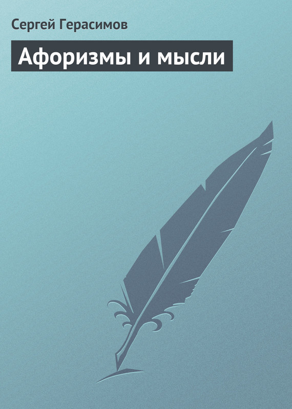 Обложка книги  - Афоризмы и мысли