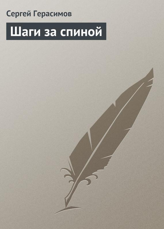Обложка книги  - Шаги за спиной