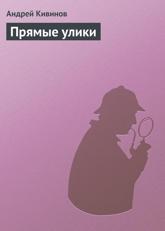 Обложка книги  - Прямые улики
