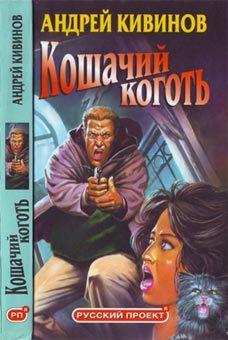 Обложка книги  - Поп-корн