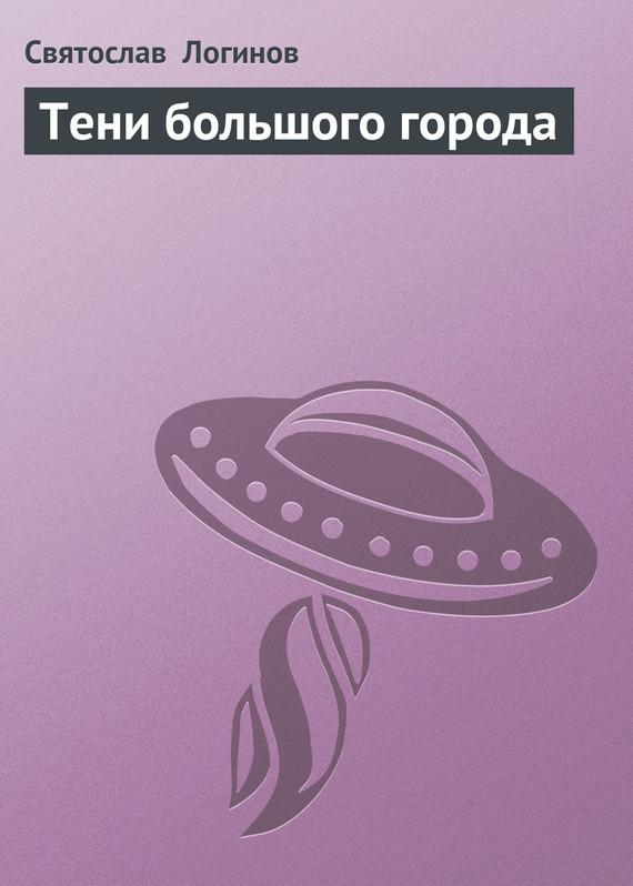 Обложка книги  - Тени большого города