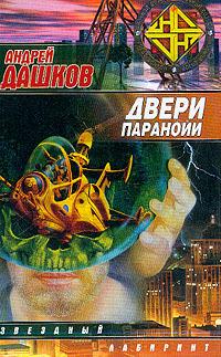 Обложка книги  - Двери паранойи