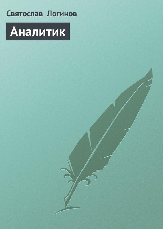 Обложка книги  - Аналитик