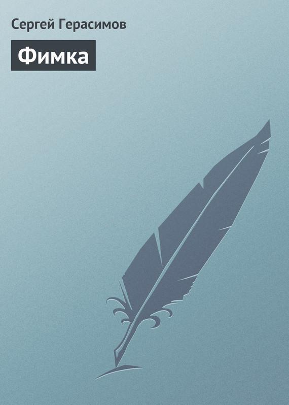 Обложка книги  - Фимка