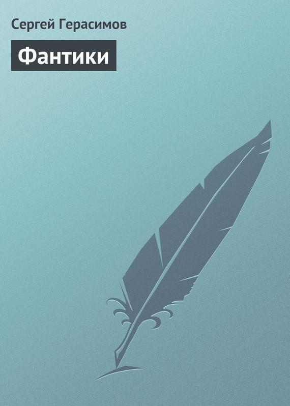 Обложка книги  - Фантики