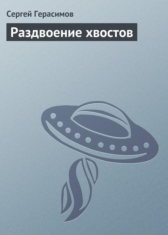Обложка книги  - Раздвоение хвостов