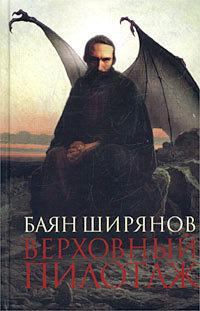 Обложка книги  - Верховный пилотаж