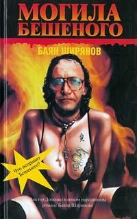 Обложка книги  - Могила Бешеного