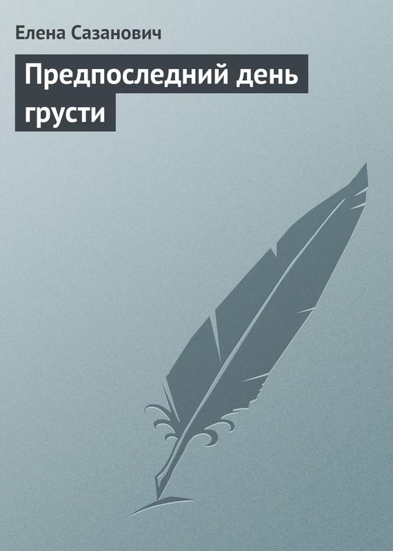 Обложка книги  - Предпоследний день грусти