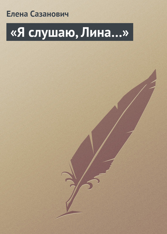 Обложка книги  - «Я слушаю, Лина…»