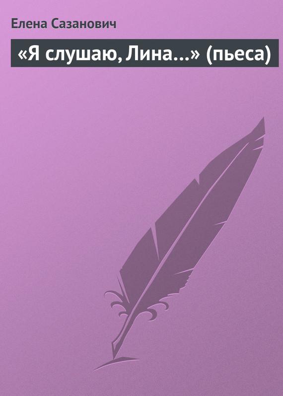 Обложка книги  - «Я слушаю, Лина…» (пьеса)