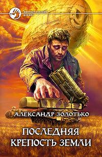 Обложка книги  - Последняя крепость Земли