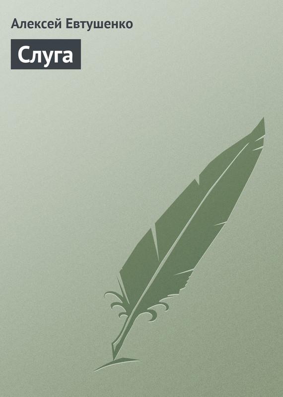 Обложка книги  - Слуга