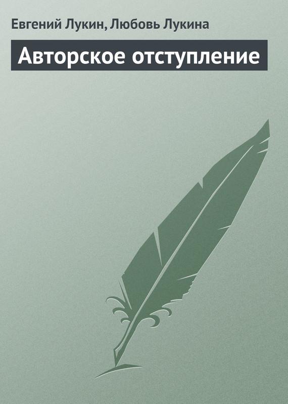 Обложка книги  - Авторское отступление