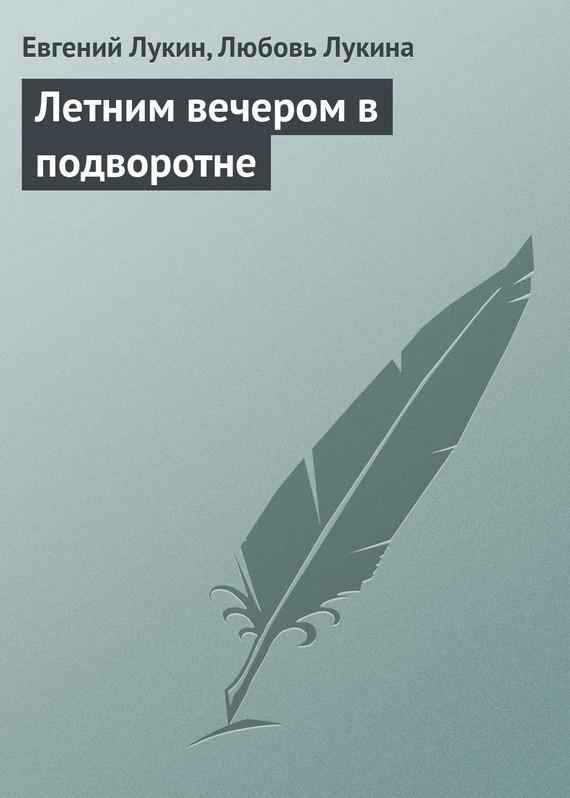 Обложка книги  - Летним вечером в подворотне