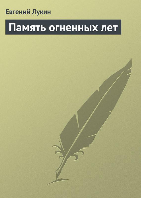 Обложка книги  - Память огненных лет