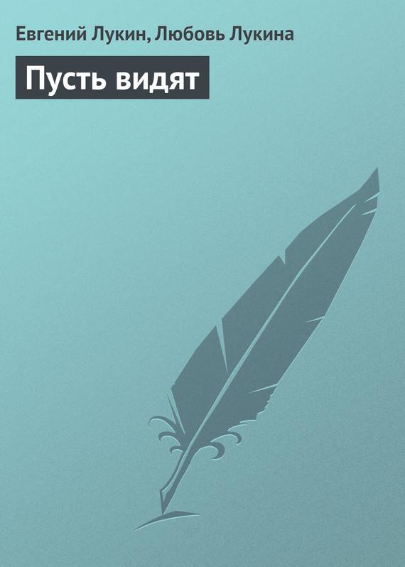 Обложка книги  - Пусть видят