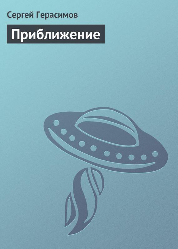 Обложка книги  - Приближение