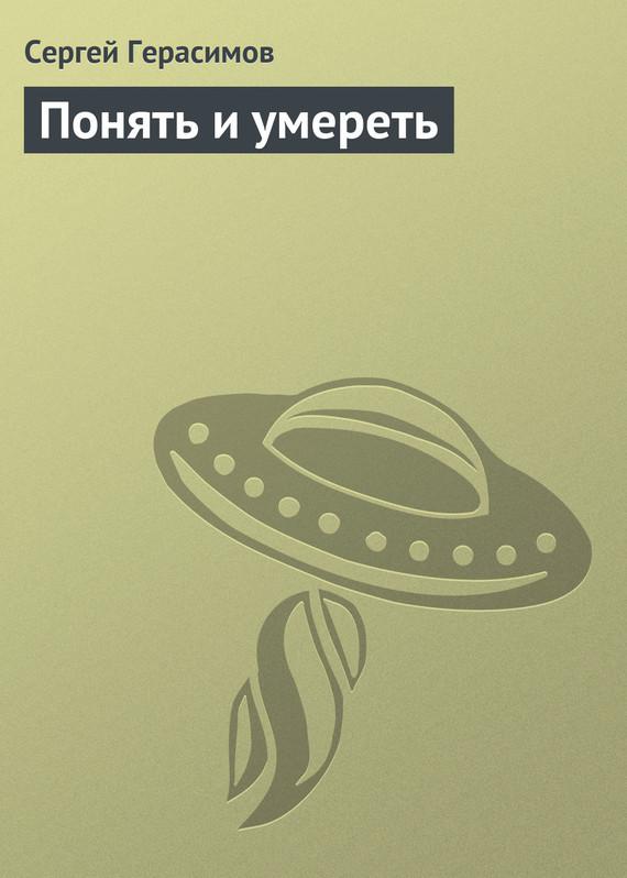Обложка книги  - Понять и умереть