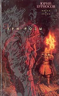 Обложка книги  - Три розы