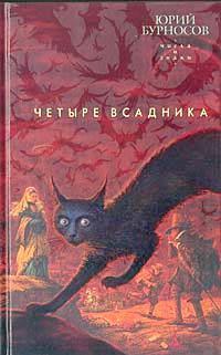 Обложка книги  - Четыре всадника