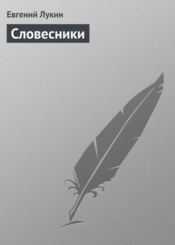 Обложка книги  - Словесники