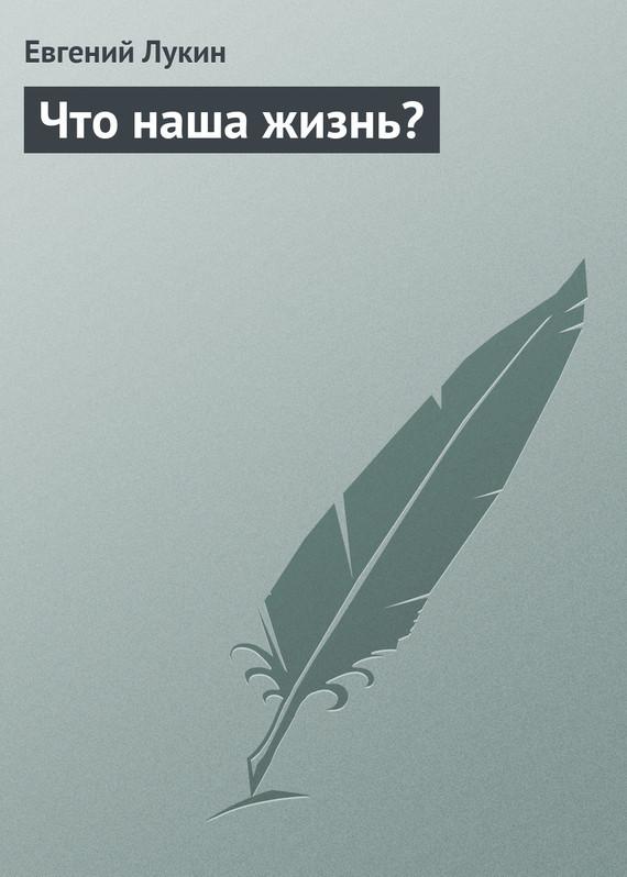 Обложка книги  - Что наша жизнь?