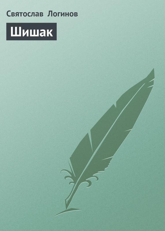 Обложка книги  - Шишак