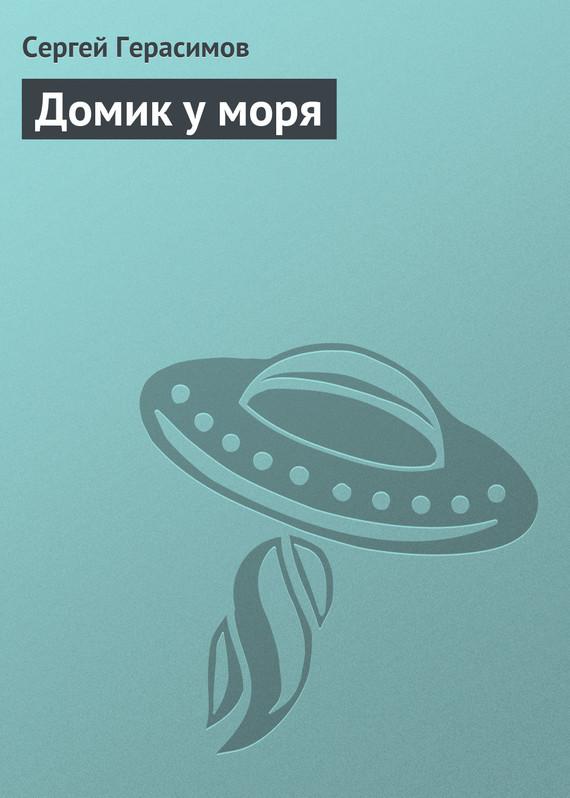 Обложка книги  - Домик у моря