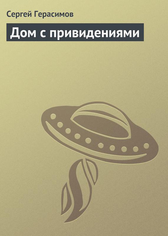 Обложка книги  - Дом с привидениями