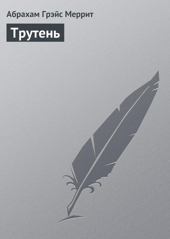 Обложка книги  - Трутень