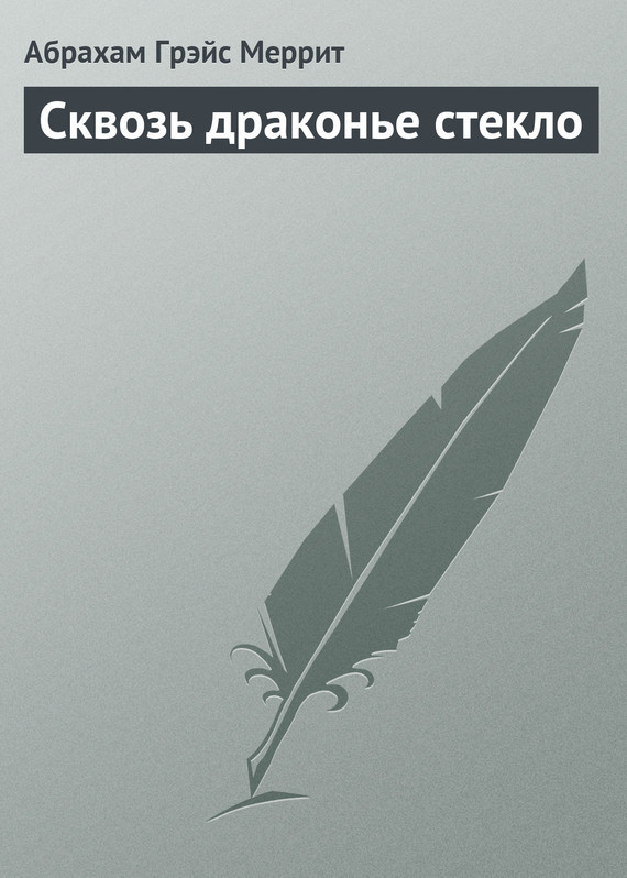 Обложка книги  - Сквозь драконье стекло