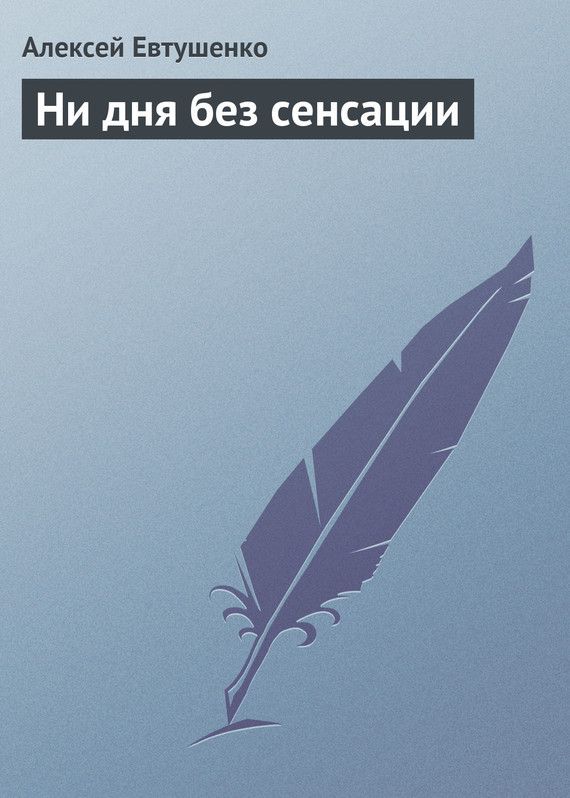 Обложка книги  - Ни дня без сенсации