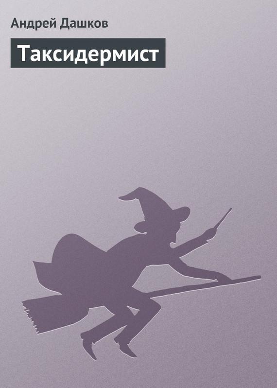 Обложка книги  - Таксидермист