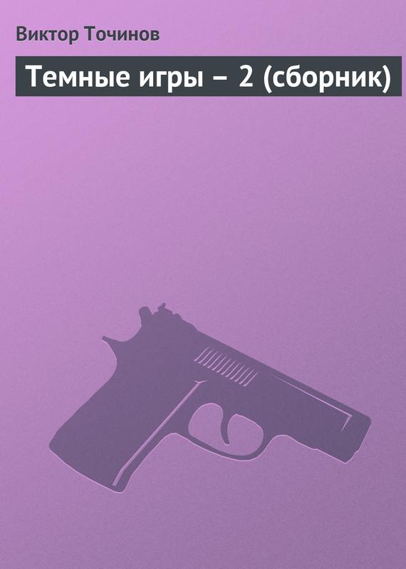 Обложка книги  - Темные игры – 2 (сборник)